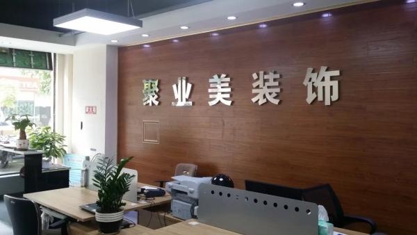 重庆招聘前台接待_重庆聚业美装饰工程有限公司招聘