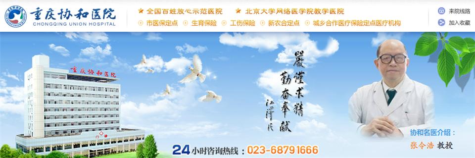 重庆协和医院